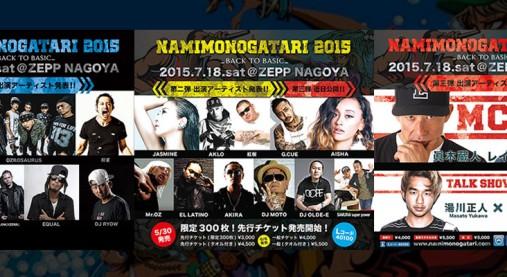 I&I_slide_namimonogatari2015