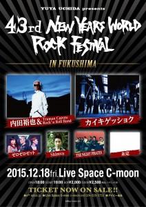 fukushima_b5_flyer